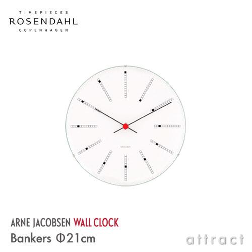 ROSENDAHL ローゼンダール Arne Jacobsen アルネ・ヤコブセン ウォールクロック バンカーズ 全4サイズ