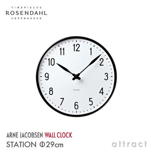 ROSENDAHL ローゼンダール Arne Jacobsen アルネ・ヤコブセン ウォールクロック ステーション 全3サイズ