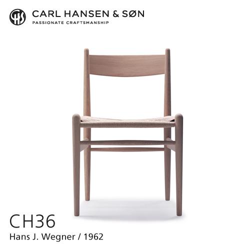 Carl Hansen & Son カールハンセン&サン CH36 チェア ビーチ ソープフィニッシュ ナチュラルペーパーコード デザイン:ハンス・J・ウェグナー