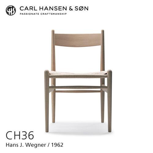 Carl Hansen & Son カールハンセン&サン CH36 チェア オーク ホワイトオイルフィニッシュ ナチュラルペーパーコード デザイン:ハンス・J・ウェグナー