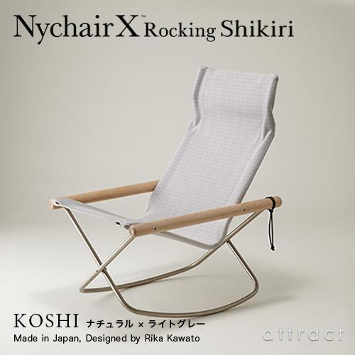 Nychair X Rocking Shikiri ニーチェアエックス シキリ ロッキングチェア 折りたたみ 木部カラー:2色(シートカラー:3色) テキスタイルデザイナー:河東 梨香