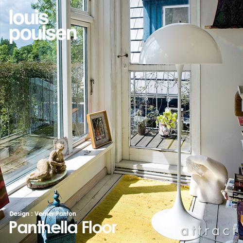 Louis Poulsen ルイスポールセン Panthella Floor パンテラ フロア フロアランプ コーナーライト カラー:ホワイト デザイン:ヴェルナー・パントン