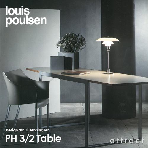 Louis Poulsen ルイスポールセン PH3 2 Table PH 3 2 Table テーブルランプ スタンドライト Φ290mm カラー:シルバー デザイン:ポール・ヘニングセン